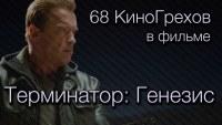 Смотреть обзор 68 КиноГрехов в фильме Терминатор: Генезис | KinoDro онлайн на Кинопод