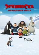 Смотреть фильм Эскимоска онлайн на Кинопод бесплатно