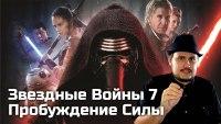 Смотреть обзор [ОВПН] Звездные Войны. Эпизод 7. Пробуждение Cилы онлайн на Кинопод