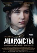 Смотреть фильм Анархисты онлайн на Кинопод бесплатно