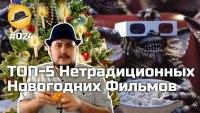 Смотреть обзор [ТОПот Сокола] ТОП-5 Нетрадиционных Новогодних Фильмов онлайн на Кинопод