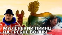 Смотреть обзор [ОВПН] Маленький Принц На Гребне Волны И Конкурс онлайн на Кинопод