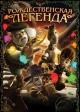 Смотреть фильм Рождественская легенда онлайн на Кинопод бесплатно