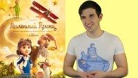 Смотреть обзор Маленький принц - обзор мультфильма онлайн на Кинопод