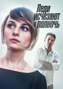 Смотреть фильм Леди исчезают в полночь онлайн на Кинопод бесплатно
