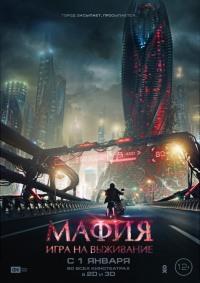 Смотреть Мафия: Игра на выживание онлайн на Кинопод бесплатно