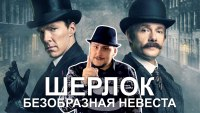 Смотреть обзор [ОВПН] Шерлок: Безобразная Невеста онлайн на Кинопод