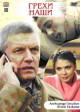 Смотреть фильм Грехи наши онлайн на Кинопод бесплатно