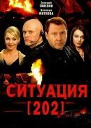 Смотреть фильм Ситуация 202 онлайн на Кинопод бесплатно