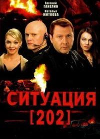 Смотреть Ситуация 202 онлайн на Кинопод бесплатно