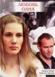 Смотреть фильм Любовь одна онлайн на Кинопод бесплатно