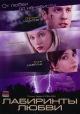 Смотреть фильм Лабиринты любви онлайн на Кинопод бесплатно