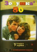 Смотреть фильм Золушка `80 онлайн на Кинопод бесплатно