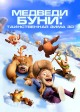 Смотреть фильм Медведи Буни: Таинственная зима онлайн на Кинопод бесплатно