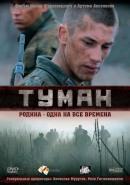 Смотреть фильм Туман онлайн на Кинопод бесплатно