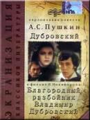 Смотреть фильм Благородный разбойник Владимир Дубровский онлайн на Кинопод бесплатно