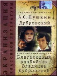 Смотреть Благородный разбойник Владимир Дубровский онлайн на Кинопод бесплатно