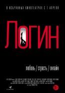 Смотреть фильм Логин онлайн на Кинопод бесплатно