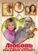 Смотреть фильм Любовь нежданная нагрянет онлайн на Кинопод бесплатно