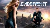 Коллекция фильмов Дивергент онлайн на Кинопод