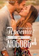 Смотреть фильм Прости за любовь онлайн на Кинопод бесплатно