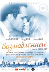 Смотреть Возлюбленные онлайн на Кинопод бесплатно