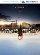 Смотреть фильм Хорошее убийство онлайн на Кинопод бесплатно