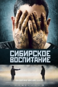 Смотреть Сибирское воспитание онлайн на Кинопод бесплатно