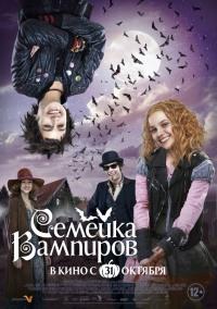 Смотреть Семейка вампиров онлайн на Кинопод бесплатно