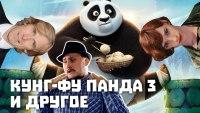 Смотреть обзор [ОВПН] Кунг-Фу Панда 3, Девушка Из Дании и Майкл Бэй онлайн на Кинопод
