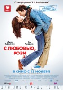 Смотреть фильм С любовью, Рози онлайн на Кинопод бесплатно