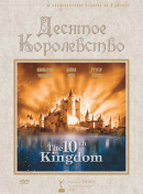 Смотреть фильм Десятое королевство онлайн на Кинопод бесплатно