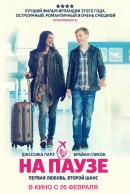 Смотреть фильм На паузе онлайн на Кинопод бесплатно