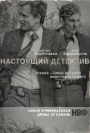 Смотреть фильм Настоящий детектив онлайн на Кинопод бесплатно