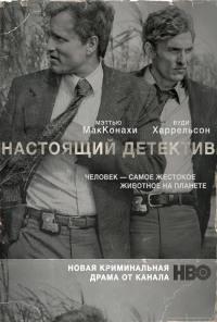 Смотреть Настоящий детектив онлайн на Кинопод бесплатно