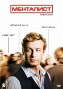 Смотреть фильм Менталист онлайн на Кинопод бесплатно
