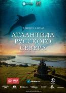 Смотреть фильм Атлантида Русского Севера онлайн на Кинопод бесплатно