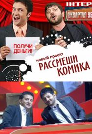 Смотреть Рассмеши комика онлайн на Кинопод бесплатно