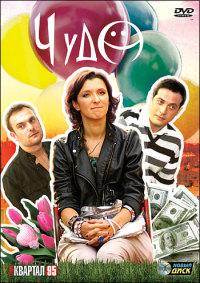 Смотреть Чудо онлайн на Кинопод бесплатно