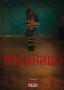 Смотреть фильм Пленница онлайн на Кинопод бесплатно