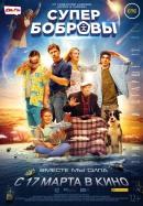 Смотреть фильм СуперБобровы онлайн на Кинопод бесплатно