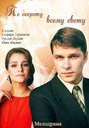 Смотреть фильм По секрету всему свету онлайн на Кинопод бесплатно