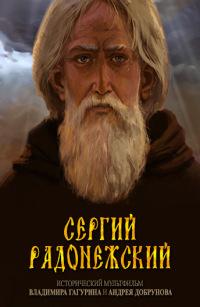 Смотреть Сергий Радонежский онлайн на Кинопод бесплатно