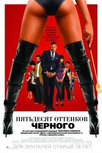Смотреть Пятьдесят оттенков черного онлайн на Кинопод бесплатно