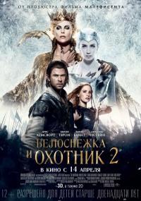 Смотреть Белоснежка и Охотник 2 онлайн на Кинопод бесплатно