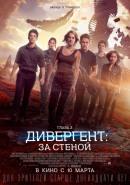Смотреть фильм Дивергент, глава 3: За стеной онлайн на Кинопод бесплатно