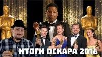 Смотреть обзор Итоги Оскара 2016 И Билеты На Братьев из Гримсби онлайн на Кинопод