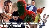 Смотреть обзор Зверополис, Цезарь, Пятница и Три Девятки онлайн на Кинопод