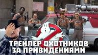 Смотреть обзор Трейлер Охотников За Привидениями онлайн на Кинопод