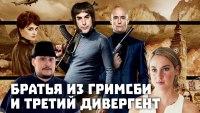 Смотреть обзор Братья Из Гримсби И Третий Дивергент онлайн на Кинопод